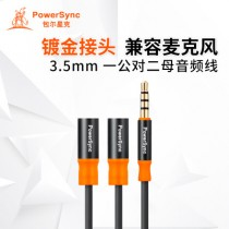PowerSync 3.5mm Audio Splitter, 4-Pole 3-Ring, 16CM (CAVAGCTF0001)